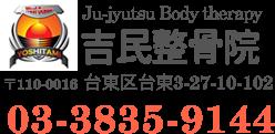 東京の自律神経整体 吉民整骨院ロゴ