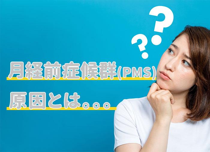 月経前症候群(PMS)とは